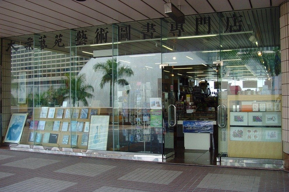 Tai Yip Chinese Art Book Centre